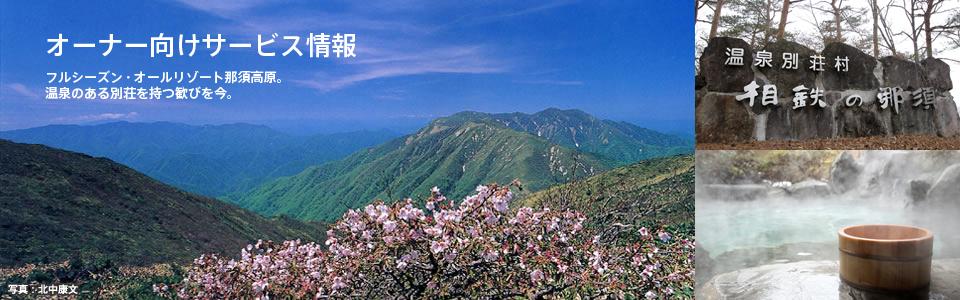 オーナー向けサービス情報 フルシーズン・オールリゾート那須高原。温泉のある別荘を持つ歓びを今。