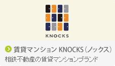 賃貸マンションKNOCKS(ノックス):相鉄不動産の賃貸マンションブランド