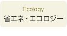 省エネ・エコロジー