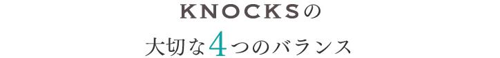 KNOCKSの大切な4つのバランス