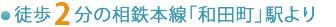 徒歩2分の相鉄本線「和田町」駅より