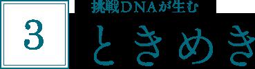 3.挑戦DNAが生むときめき