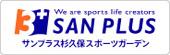 サンプラス杉久保スポーツガーデン