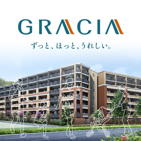 相鉄のマンション GRACIA