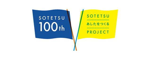走り続けて1世紀。相鉄グループは100周年。 SOTETSU あしたをつくる プロジェクト