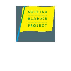 SOTETSU あしたをつくる プロジェクト