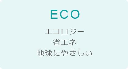 エコロジー 省エネ