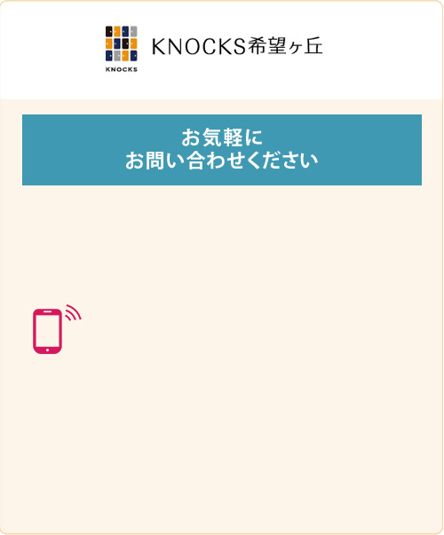 KNOCKS希望ヶ丘