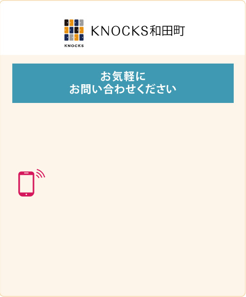 KNOCKS和田町