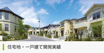 住宅地・一戸建て開発実績
