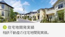 住宅地開発実績:相鉄不動産の住宅地開発実績。