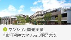 マンション開発実績:相鉄不動産のマンション開発実績。