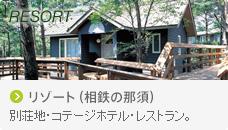 リゾート(相鉄の那須):別荘地・コテージホテル・レストラン。
