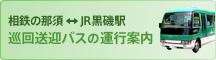 相鉄の那須~JR黒磯駅 巡回送迎バスの運行案内