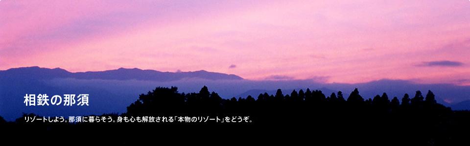 相鉄の那須 リゾートしよう。那須に暮らそう。身も心も解放される「本物のリゾート」をどうぞ。
