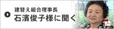 建替え組合理事長 石濱俊子様に聞く